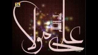 Ya Ali Fakr-e-Khuda Fakhr-e-Nabi Qaseeda