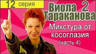 Виола Тараканова В мире преступных страстей 2 сезон 12 серия (Микстура от косоглазия 4 часть)