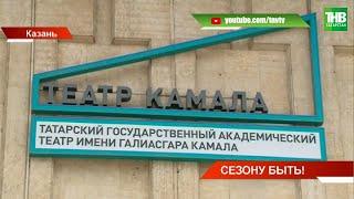 Камаловский театр к новому сезону готов: труппа начинает репетиции | ТНВ