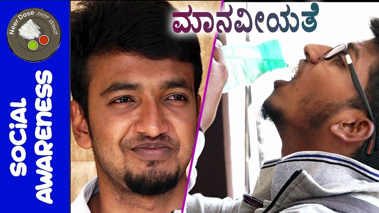 Download ಮಾನವೀಯತೆ (Maanaviyathe) Kannada Message Oriented Shortfilm   Social Awareness Episode 1   Neer Dose