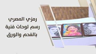 رمزي المصري - رسم لوحات فنية بالفحم والورق