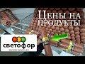 Цены на продукты в Светофоре  Что купить в Светофоре? Петропавловск-Камчатский