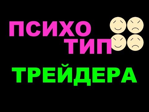 Психотип трейдера. Спикер Алексей Хмелёв