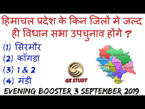 Daily HP Current Affairs 2019 ! Evening Booster 3 September