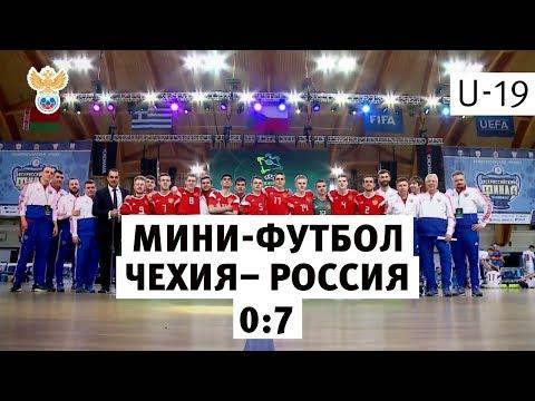 Россия - в финальной части ЧЕ-2019 U-19 по мини-футболу | РФС ТВ