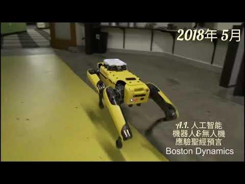 Google 谷歌 人工智慧 機器人 歷年進展 短短幾年 人工智能 機器人 進化神速//波士頓 人型機器人 凌空三連跳…聖經啟示錄第六號  AI人工智能 機器人&無人機 聖經啟示錄末日預言 應驗進行曲