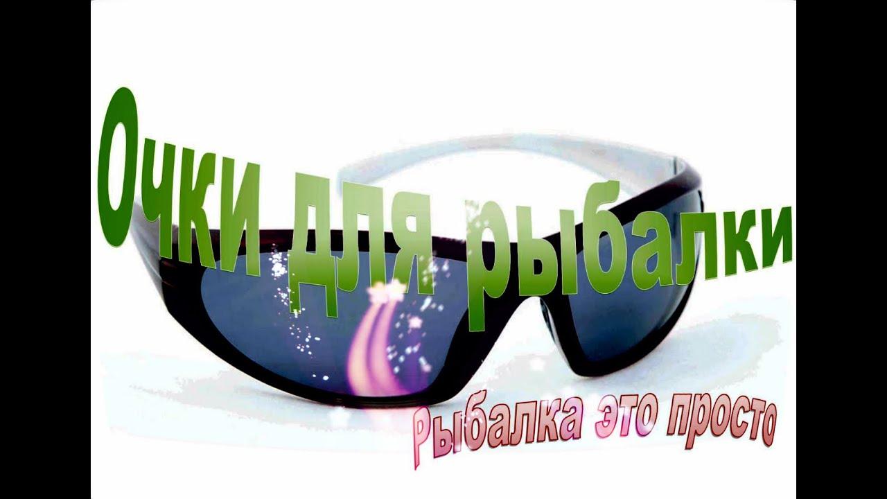 Поляризационные очки для ночного вождения и для рыбалки из Китая с .