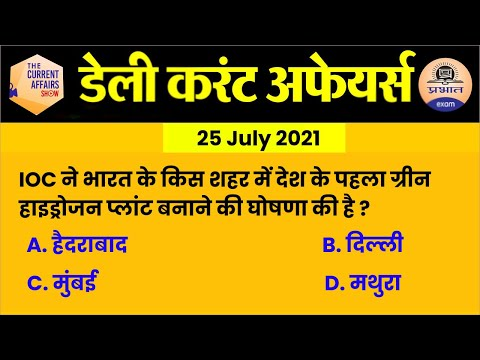 25 july Current Affairs in Hindi | Current Affairs Today | Daily Current Affairs Show | Prabhat Exam