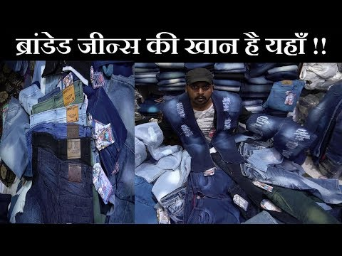 Jeans Wholesale Market,Factory of Jeans,cheap price Jeans,manufacturing,Manufacturer of Jeans