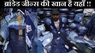 Jeans Wholesale Market,Factory of Jeans,cheap price Jeans,manufacturing,Manufacturer of Jeans