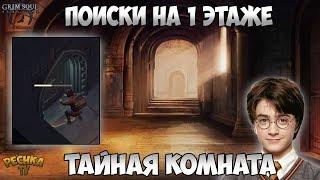 ТАЙНАЯ КОМНАТА ТЫ ГДЕ?! ПОДЗЕМЕЛЬЕ ОТРЕКШИХСЯ 1 ЭТАЖ! - Grim Soul: Dark Fantasy Survival
