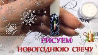 Уроки дизайна ногтей. Рисуем Новогоднюю свечу на уроках дизайна ногтей. Виктория Коноплева