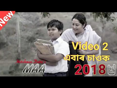 Maa o ma |hritishman dutta |new assamese songs |মা...অ...মা 2018 song