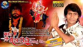 Ashok Thakor Mari Meldi Ne Mena Nu Ver મારી મેલડી ને મેણા નું વેર New Gujarati Song 2019