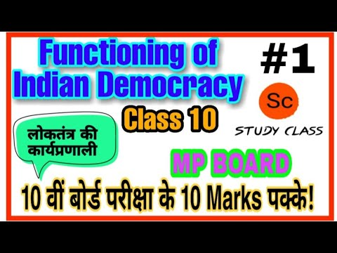 class 10 civics chapter 13 Functioning of Indian democracy | mp board class 10 sst | Study Class
