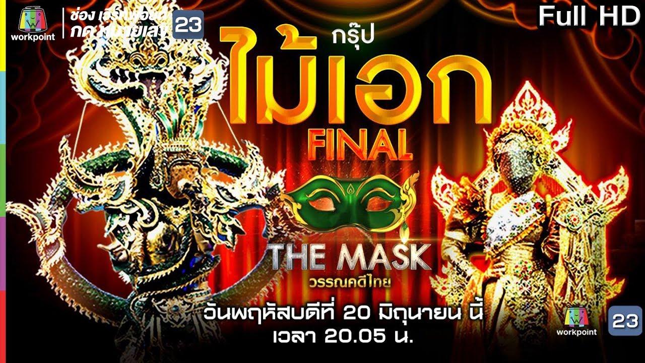 THE MASK วรรณคดีไทย | EP.13 FINAL กรุ๊ปไม้เอก | 20 มิ.ย. 62 Full HD