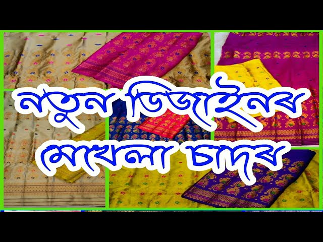New ludhiyana paat Mekhela chador design // Assamese Mekhela sador // Assamese Chador mekhela design