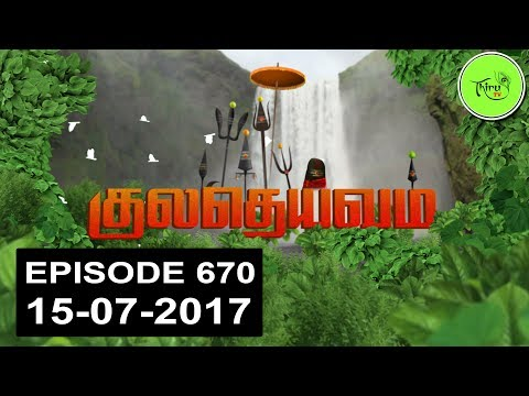Kuladheivam SUN TV Episode - 670 (15-07-17)