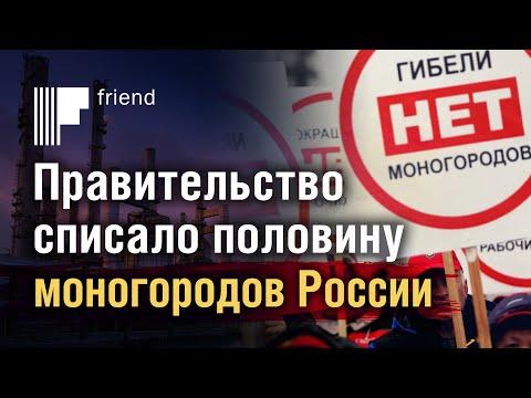 Правительство списало половину моногородов России
