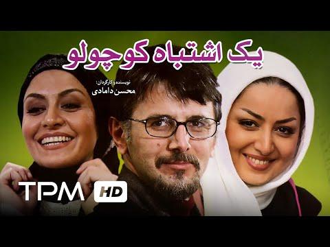فیلم کمدی ایرانی اشتباه کوچولو | Persian Comedy Movie Yek Eshtebah Kocholoo