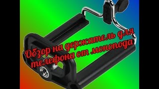 Держатель для телефона под монопод. Monopod. Monopod camera, Buy monopod(, 2016-03-21T16:44:42.000Z)