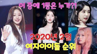 2020년 2월 여자아이돌 순위 !! [이상형월드컵]