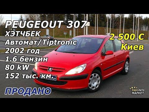 Авто из Литвы. PEUGEOT 307, 2002, 1.6 бензин / EvroAvtoMarket