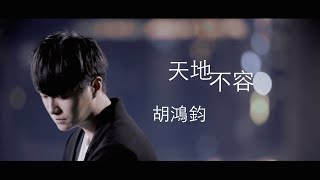 Repeat youtube video 胡鴻鈞 Hubert - 天地不容 Official MV