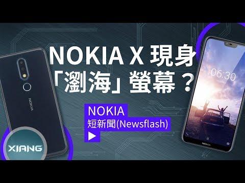Nokia X 將登場!雙面玻璃機身、「瀏海」螢幕造型! | 短新聞 【小翔 XIANG】