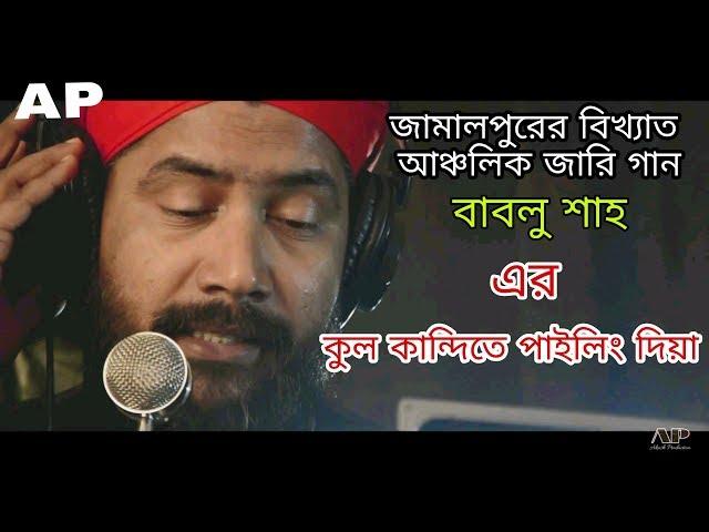 Kul kandi জামালপুরের বিখ্যাত গান   BABLU SHAH   AKASH PRODUCTION   JAMALPUR SONG  AP MUSIC