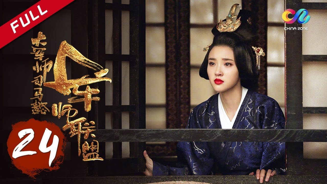 【ENG SUB】The Advisors Alliance【EP24】丨 China Zone