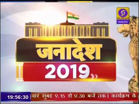 Janadesh Chunavi Jhalkiyan 19April 2019