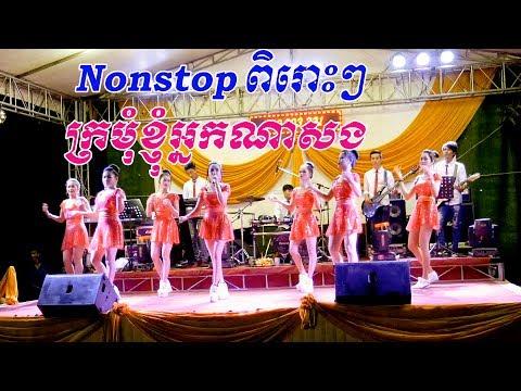 ក្រមំុខ្ញុំអ្នកណាសង អកកេះ សុភមង្គល តន្រ្តី - Nonstop Song 4K UHD
