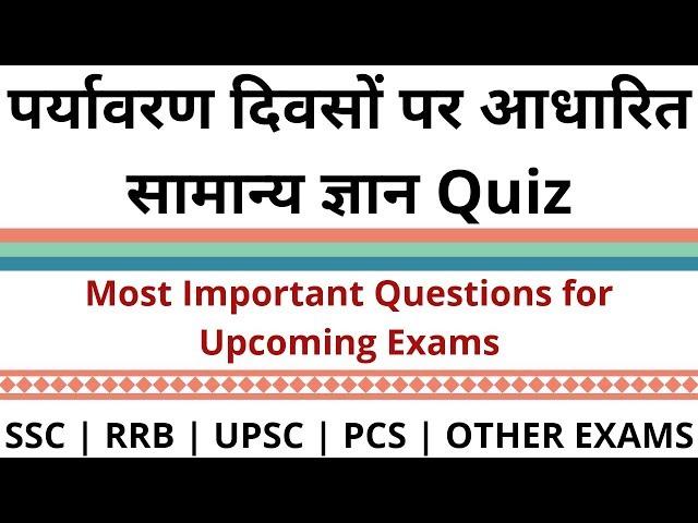 GK In Hindi - पर्यावरण दिवसों पर आधारितGK Quizz In Hindi || SSC, RPF, IPS ,IAS, RRB,PCS,EXAMS