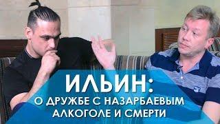 Илья Ильин о дружбе с Назарбаевым, алкоголе и смерти/Sports True