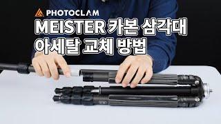 포토클램 마이스터 시리즈 아세탈 메인터넌스 설명