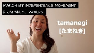 What Japanese words are used in Korea? March 1st Independence Movement Day