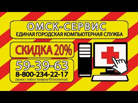 ОМСК-СЕРВИС - Ремонт компьютеров и ноутбуков на дому