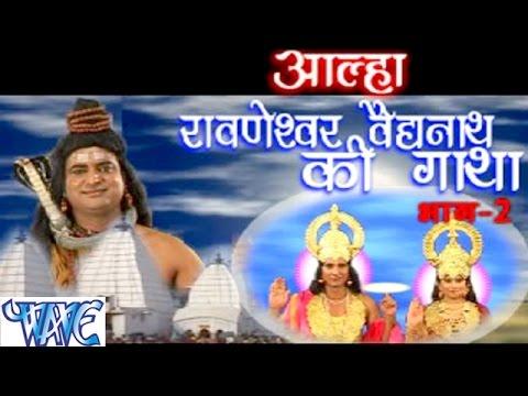 आल्हा बैधनाथ की गाथा - Alha Ravneshwar Vednath Ki Gatha Vol - 2 | Sanjo Baghel | Hindi Shiv Alha