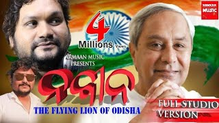 NAVEEN PATTNAIK ODIA SONG || FLYING LION OF BHUBANESWR ODISHA || HUMANE SAGAR || JAPANI