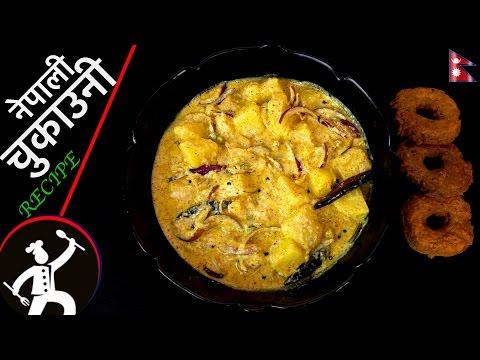 Chukauni (चुकाउनी) Recipe | How to make Chukauni | Nepali food Recipe | Yummy Food World 🍴81