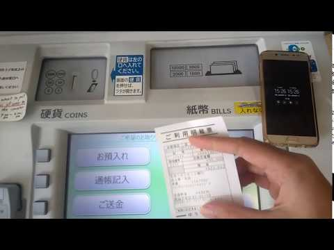 Coincheck Cryptocurrency Trading Platform: Depositing Japanese Yen From Japan Post Bank