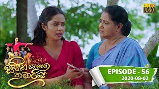 Sihina Genena Kumariye | Episode 56 | 2020-08-02 Thumbnail