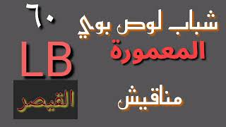 جديد الفنانة هدي بلاغات والعازف عيساوي 2020 /رحلة شباب لوص بوي المعمورة شارع ال٦٠
