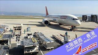印度航空 Air India 大阪關西-香港 經濟艙搭乘經驗