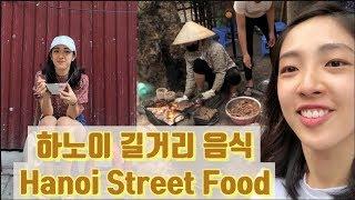 베트남 하노이 길거리 음식 리뷰 !!  Vietnam Hanoi street food :: 영애의 하노이여행