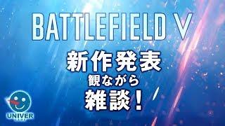 【 BFV 】BF5 新作発表会観ながら雑談! バトルフィールド V BATTLEFIELD V〔 PS4 〕