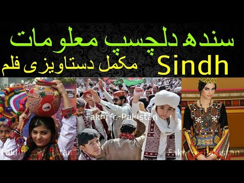 Documentary Of Provinces Sindh In Urdu And Hindi