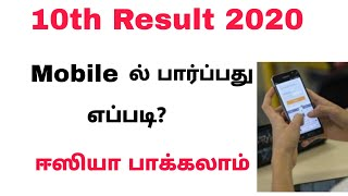 10th Result Parpathu Eppadi | How to check 10th result in tamilnadu 2020 |