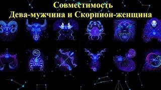видео Совместимость Скорпион и Дева